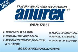 αιμοροιδες, ANUREX