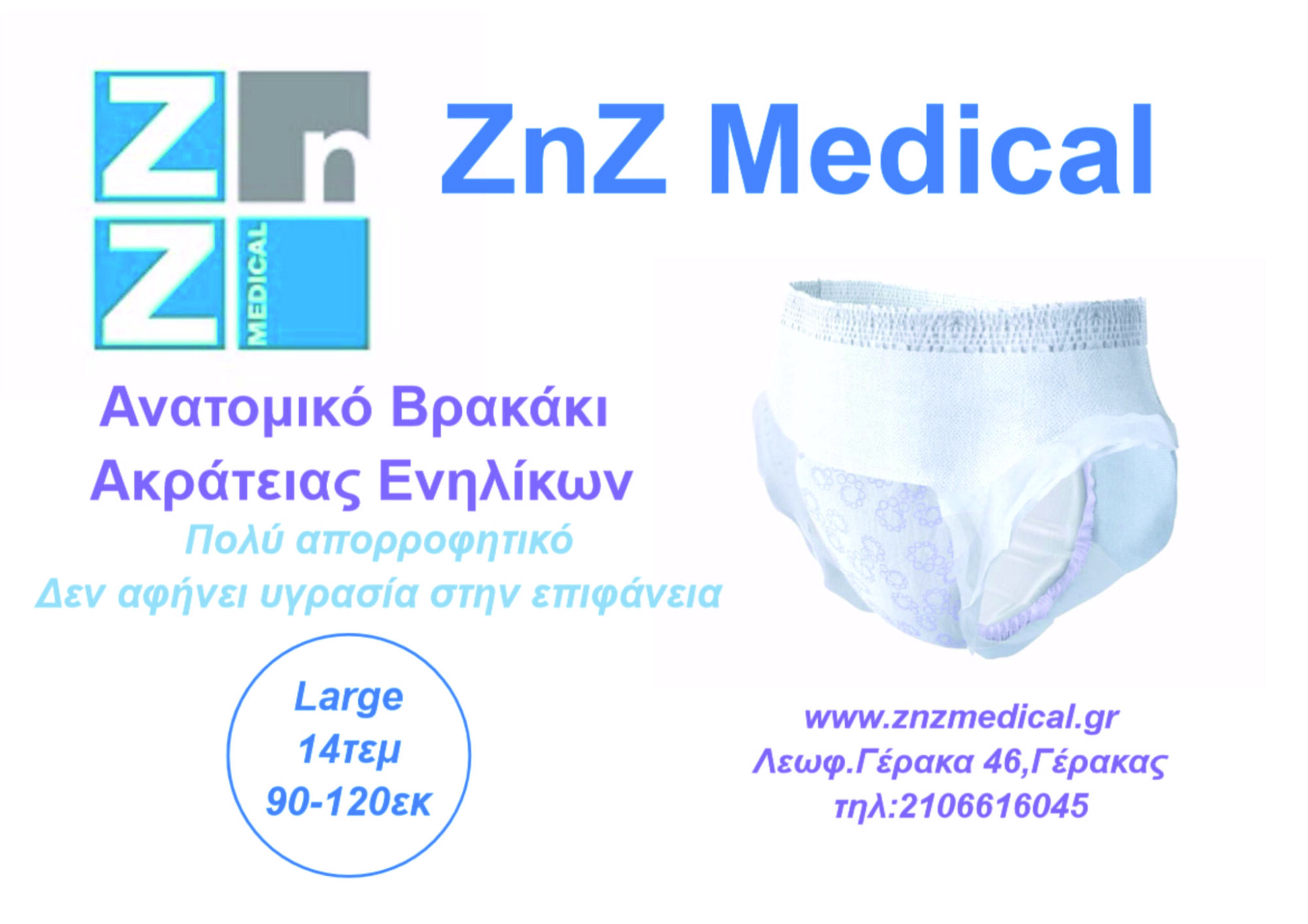 panes_akrateias_znzmedical